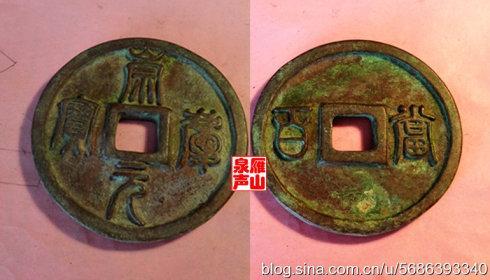 本人藏品 金代篆书钱 崇庆元宝 当百 铜质 直径101毫米 厚度8.5毫米 重量349克