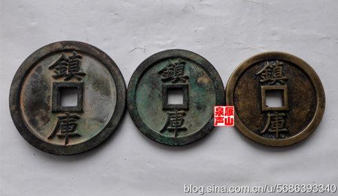 10、宝泉局顺治通宝镇库钱,满汉文宝泉,铜质,规格3.8×2.9毫米。