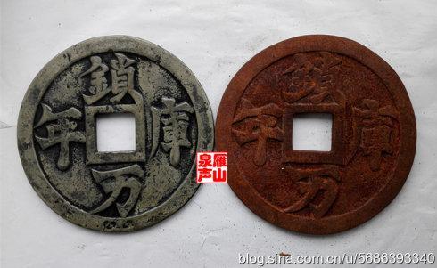 契丹 大辽千秋 锁库万年 银、铁 直径21.4厘米