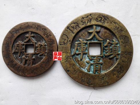 4、铜质,窄缘,缘无纹饰,文字相对一致,直径96毫米。