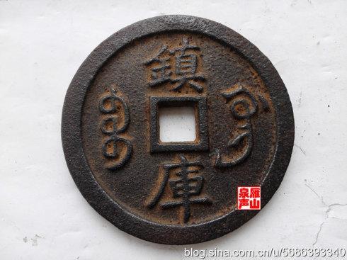 8、宝泉局铸 雍正通宝镇库钱 直径142毫米。