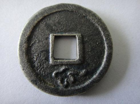 4、白铜母钱折二,背下如意纹,径28MM,脱谱品。