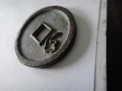 5、 折二母钱,背上如意纹,径27MM,脱谱品。