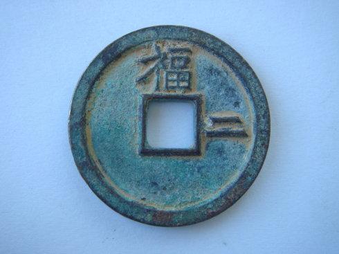 这样的钱币锈色,谁造假能造出如此水平?