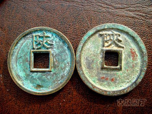 崇宁元宝小平钱是一级钱币,所以才有人仿造。