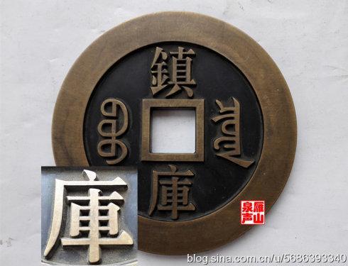 9、宝源局造 镇库钱,铜质,直径分别是93毫米、96毫米、102毫