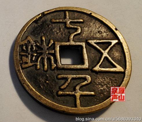 """本藏品面""""十千五铢"""",背自称""""钱中之王"""",直径48毫"""