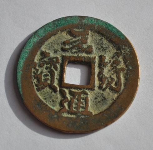 行书元符通宝,直径3.1厘米,重7.38克。