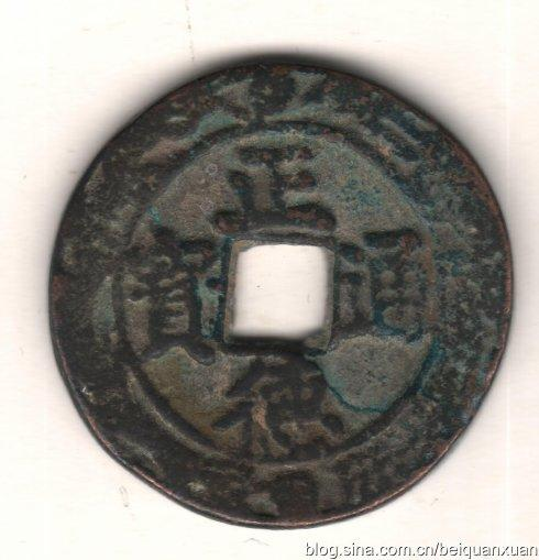 5,两宋铸币钱文书体多泛,对钱常态,引领风潮。