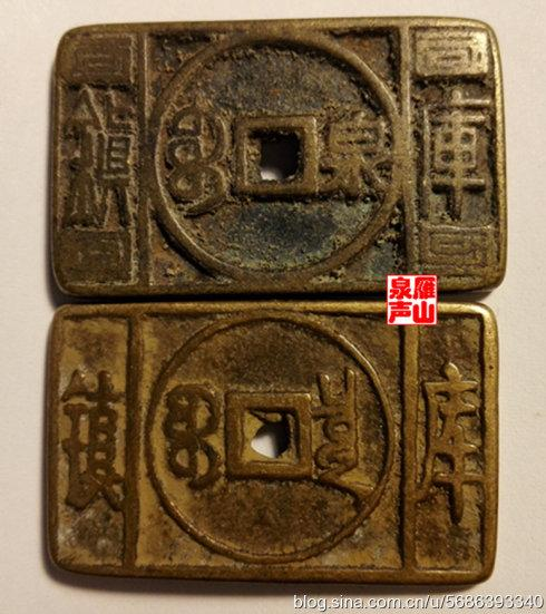 大清 顺治通宝 镇库 规格 3.8×2.9厘米