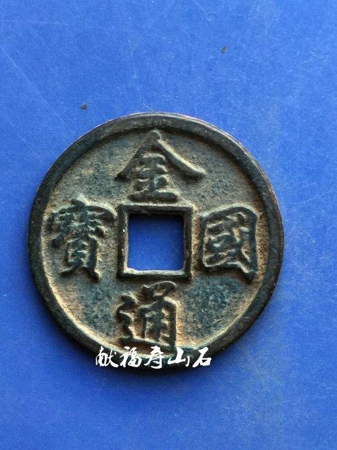 金代珍泉金国通宝折十铜钱