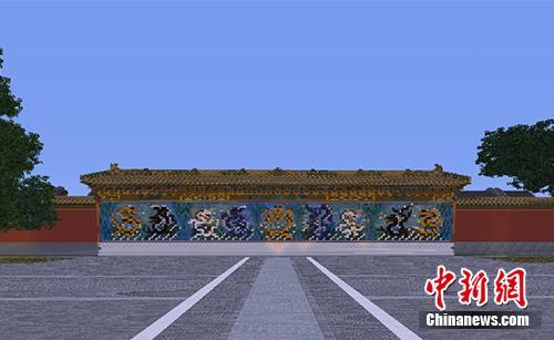 虚拟故宫中的九龙壁。受访者供图