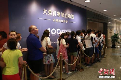 """今年7月,""""大英博物馆百物展——浓缩的世界史""""正在上海博物馆火热展出。中新社记者 张亨伟 摄"""