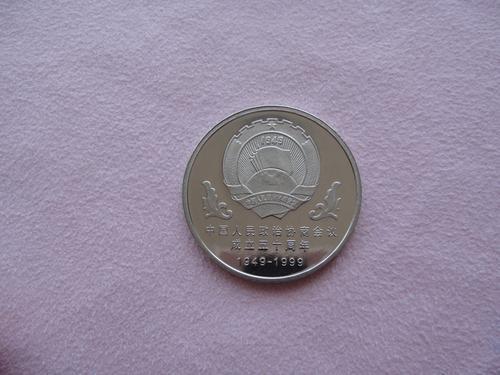 中国人民政治协商会议成立50周年普通纪念币。