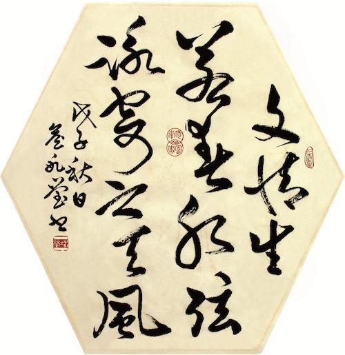 六边形行书扇面[30×30cm]