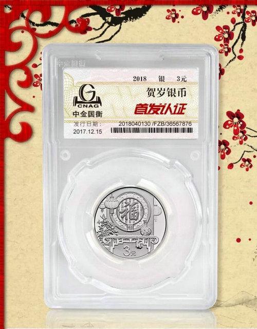 —8克圆形银质纪念币—