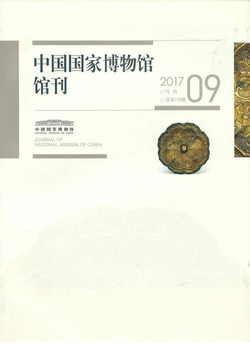 《中国国家博物馆馆刊》2017年第9期