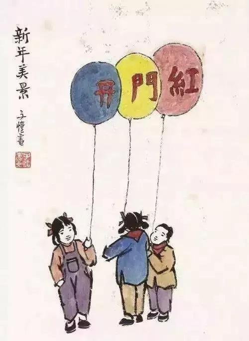 丰子恺漫画作品《新年美景》