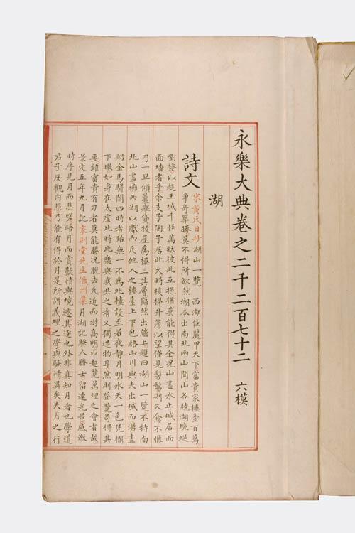 2007年,从加拿大华裔袁女士处发现的《永乐大典》