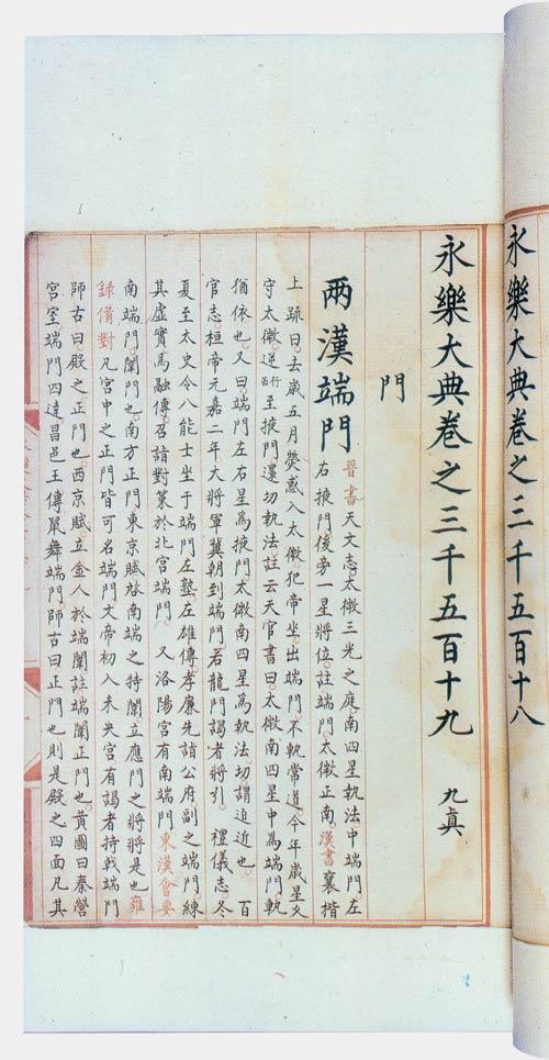 1983年,从山东掖县孙洪林处发现的《永乐大典》
