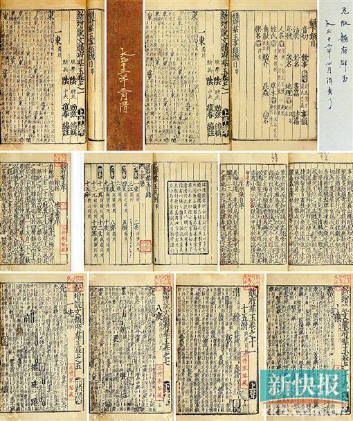 三井文库旧藏《新增说文韵府群玉》二十卷 成交价RMB6,670,000