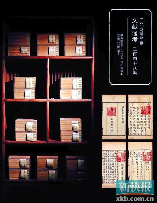 文献通考 马端临(元) 撰 成交价RMB14,950,000