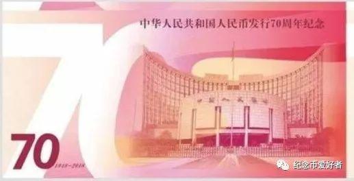 图:人民币70周年纪念券,非纪念钞