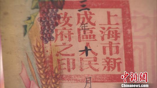 盖有区政府印章的结婚证书。 徐明睿 摄