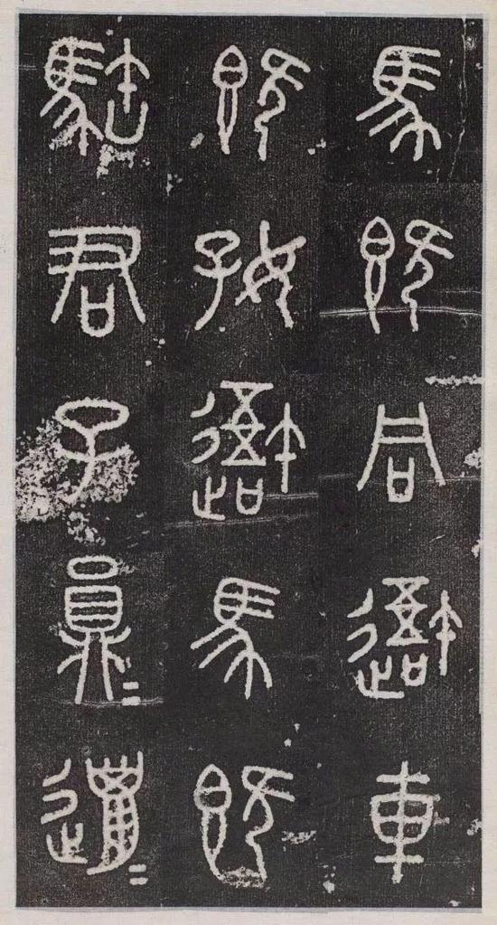 清代刊刻家 阮元 摹刻的石鼓文(部分)