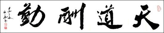 姜国亮作品《天道酬勤》