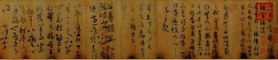 皿方罍 盖内铭文与铭文拓片