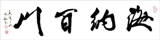 姜国亮作品《海纳百川》