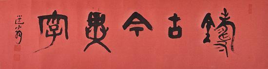 饶宗颐 铸古今异字 书法 纸本 34×138cm 1990年 中国美术馆藏