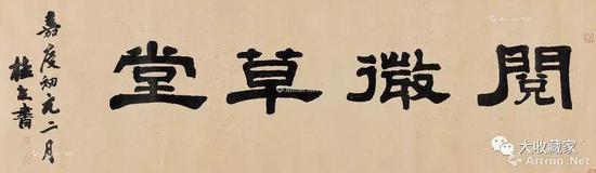 """桂馥1796年作 隶书 """"阅微草堂"""""""