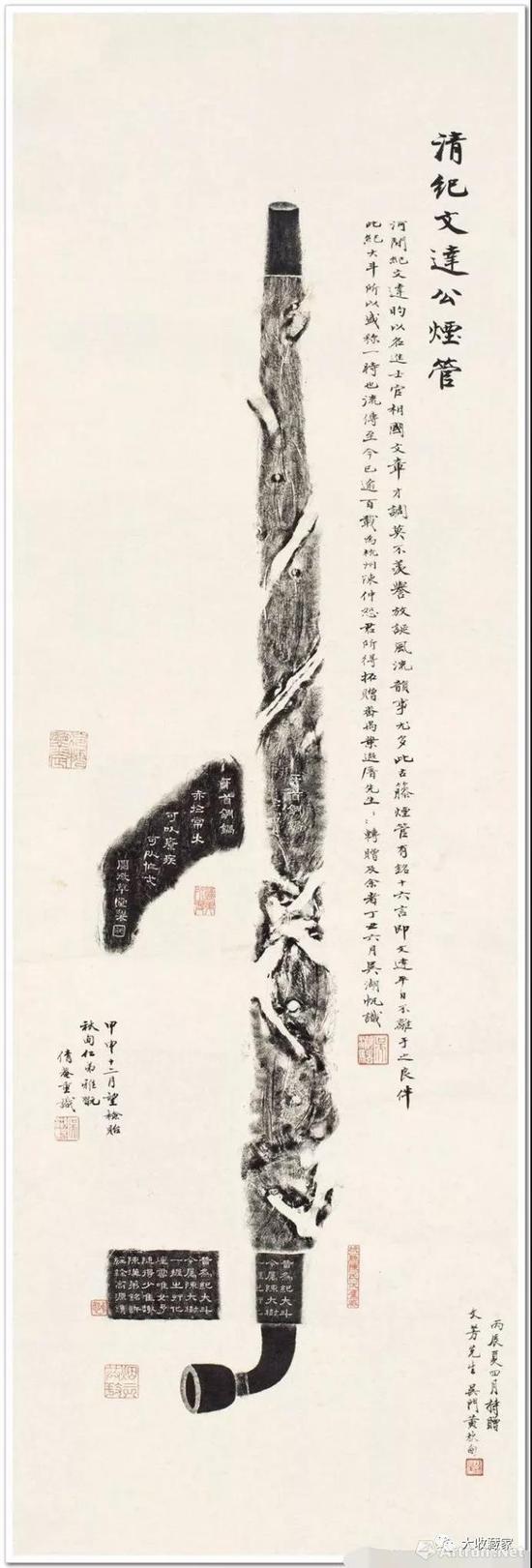 纪文达公烟管拓片 吴湖帆题跋