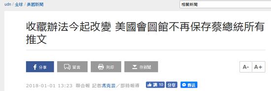 """台湾""""联合新闻网""""1日报道截图"""