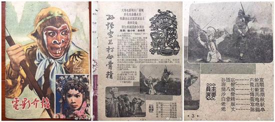 2017年5月1日 全亚洲最大的北京潘家园古玩市场的魅力:刚淘到1962年第二期《电影介绍》封面彩色印刷由我父亲六龄童、伯父七龄童、二哥小六龄童等主演的绍剧戏曲电影《孙悟空三打白骨精》精美剧照