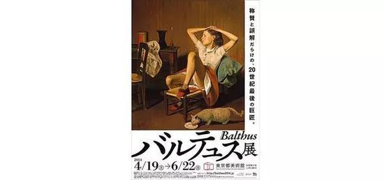 2014年,在东京都美术馆的Balthus展览也选用了这张作品作为展览海报。