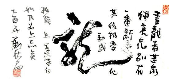 姜国亮作品《龙》