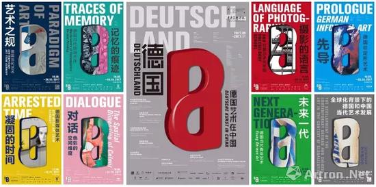 """""""德国8――德国当代艺术在中国""""系列展览海报"""