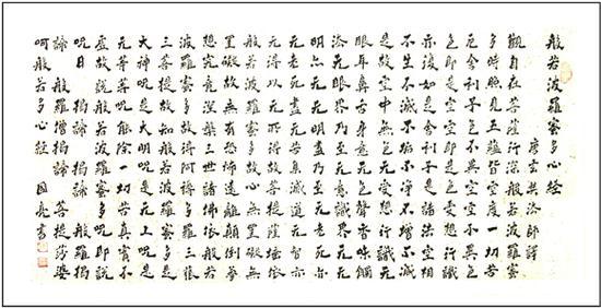 姜国亮作品《般若波罗蜜多心经(2005年)139cm×70cm》