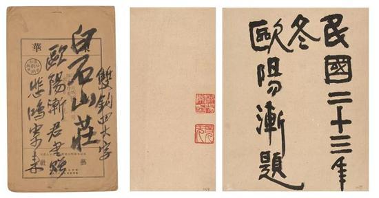 《白石山莊 欧阳渐 托片》 纸本1934年 北京画院藏