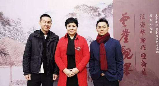 慧和天语艺术空间馆长郭翠萍与艺术家汪海华、策展人徐烜合影