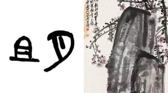 吴昌硕花卉画中常出现的 石头 与石 鼓文的联系