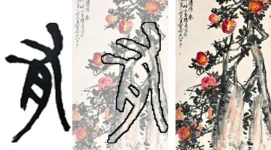 吴昌硕写意花卉结构主线 参考了 石鼓文内部结构