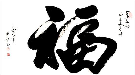 姜国亮作品《福》
