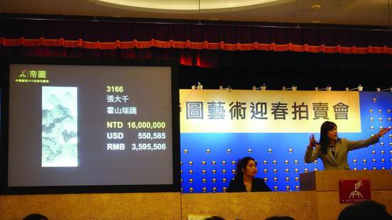 图1 台湾帝图艺术拍卖张大千《霍山瑞蔼》现场
