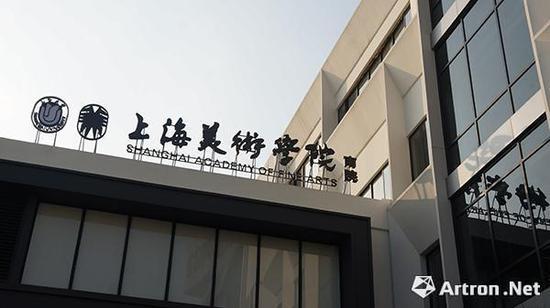 2017年9月,上海美术学院南院正式启用