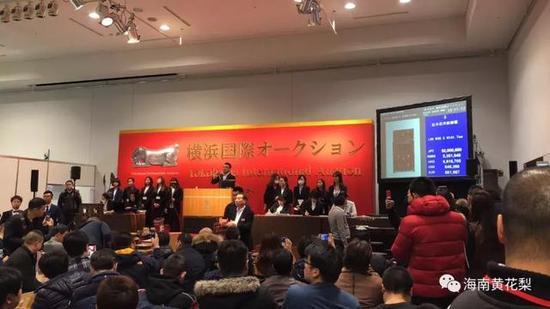 2018年1月28日当地时间15点11分,北京时间14:11,主持人在现场宣布拍卖结果