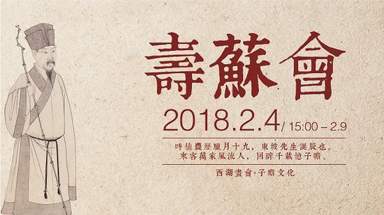 """""""寿苏会""""海报"""